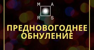 Иммерсивный спектакль «Предновогодний апгрейд: Reset +».