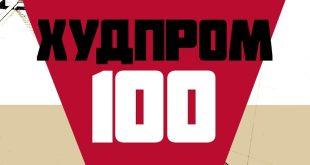 ХУДПРОМ 100. Проект к 100-летию Сибирского художественно-промышленного техникума имени М.А. Врубеля.