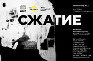 Сжатие. Выставка современного искусства Арт-сообщества «YRA!».