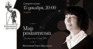 Концерт Элисо Вирсаладзе в рамках XL Фестиваля «Декабрьские вечера Святослава Рихтера.