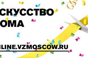 Искусство дома. Онлайн платформа Объединения «Выставочные залы Москвы».