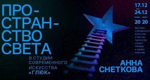 Выставка Анна Снеткова Пространство света Галерея Студия Глюк Краснодар.