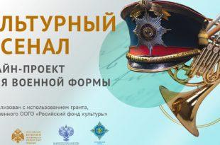Онлайн-проект «Культурный Арсенал» Музея военной формы Российского Военно-Исторического общества.