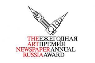 IX Ежегодная премия The Art Newspaper Russia объявила лонг-лист номинантов.