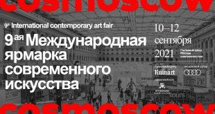 Международная ярмарка современного искусства Cosmoscow объявляет даты и площадку проведения в 2021 году.