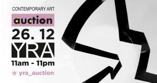 В преддверии Нового года арт-сообщество «YRA!» проводит свой первый аукцион.