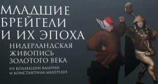 В музее «Новый Иерусалим» открылась выставка «Младшие Брейгели и их эпоха».