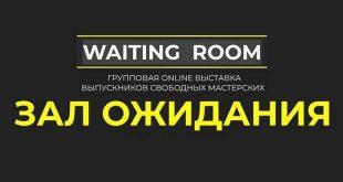 Выставка Зал ожидания Свободные мастерские в Арт-кластере NAzavod