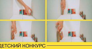 Детский конкурс «Галерея в коробке». Объединение «Выставочные залы Москвы».
