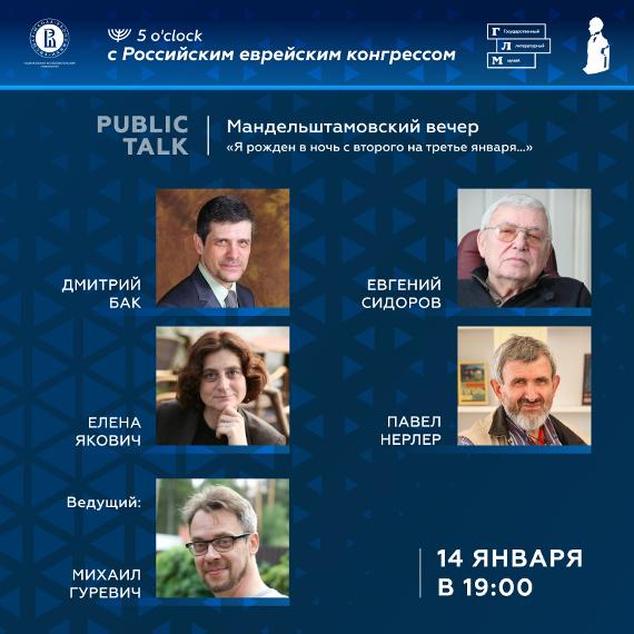C паблик-тока Российского еврейского конгресса начнется программа торжеств к 130-летию Осипа Мандельштама.