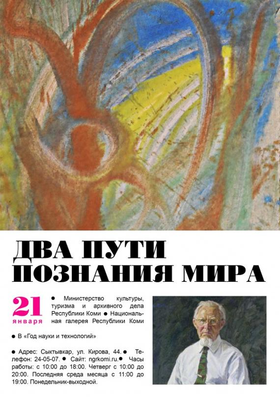 Выставка Два пути познания мира Национальная галерея Республики Коми Сыктывкар