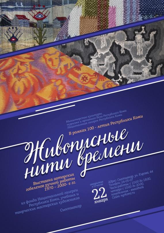 Выставка Живописные нити времени в Национальной галерее Республики Коми Сыктывкар