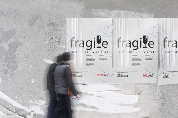 Выставка Fragile в Зверевском центре современного искусства