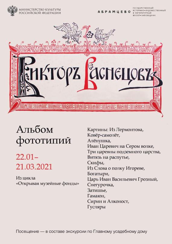 Выставка Виктор Васнецов Альбом фототипий Музей-заповедник Абрамцево