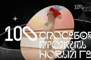 Онлайн-выставка «100 способов прожить Новый год» в рамках направления «Пушкинский XXI».