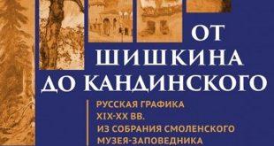 Выставка От Шишкина до Кандинского Смоленская художественная галерея