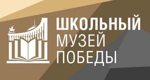 Восемь московских школ представили уникальные выставки в Музее Победы в 2020 году.