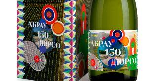 Андрей Бартенев стал автором дизайна этикетки лимитированной коллекции игристых вин «Абрау-Дюрсо».