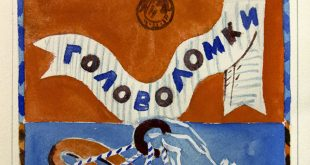 Выставка Авангард и дизайн Книжная и промышленная графика 1930-1970-х годов в Музее петербургского авангарда
