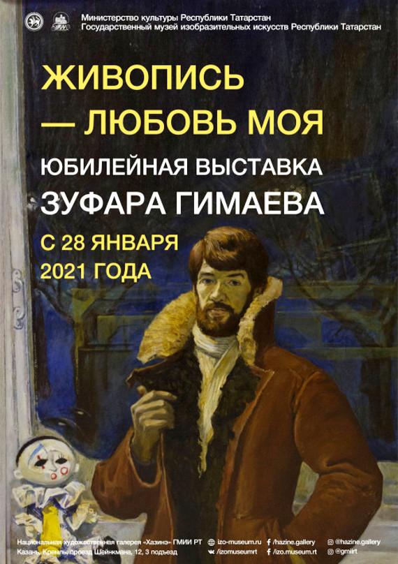 Выставка Зуфар Гимаев Живопись – любовь моя Национальная художественная галерея Хазинэ Казань
