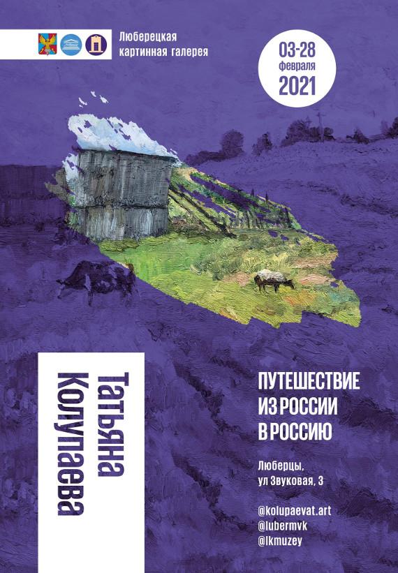 Выставка Татьяна Колупаева Путешествие из России в Россию в Люберецкой картинной галерее