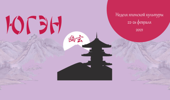 Фестиваль японской культуры Югэн 22 – 28 февраля 2021