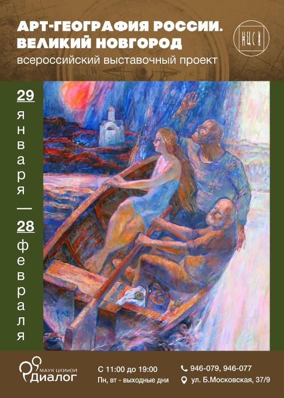 Выставка Арт-География России Великий Новгород Новгородский центр современного искусства