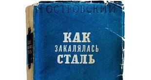 Выставка Книга-боец Музей Интеграция имени Н.А. Островского