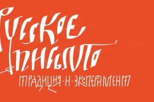 Выставка Русское письмо традиция и эксперимент Галерея ПРОМГРАФИКА.