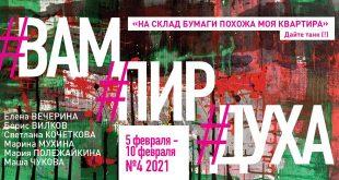 Выставка Вам пир духа N4 Мастерская ЛЕГА
