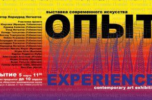 Международная выставка современного искусства Опыт Самаркандский областной краеведческий музей