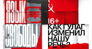 Выставка Язык [не]свободы Музей истории ГУЛАГа
