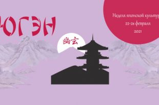 Фестиваль японской культуры «Югэн».